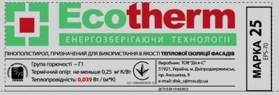 Пенополистирол ПСБ-С 25 (EPS 70)