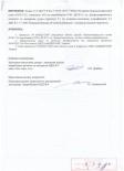 ДСТУ Б В.2.7-19-95 (ГОСТ 30244-94)